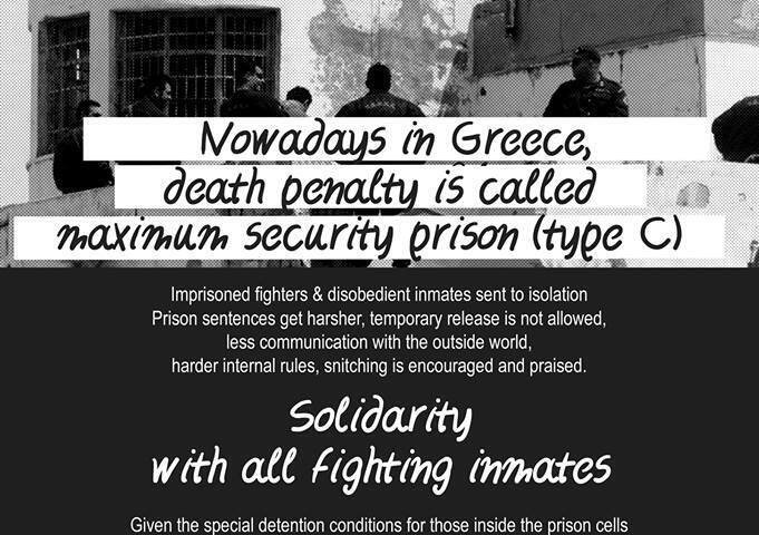 Greece high security prison