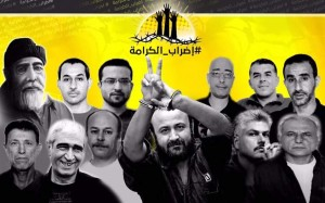 Palestinian prisoners leadership of the hungerstrike 2017
